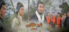 فیلم سینمایی شیرطلایی (دوبله فارسی)