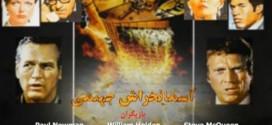 فیلم سینمایی آسمان خراش جهنمی (دوبله فارسی)