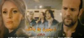 فیلم سینمایی دستبرد به بانک (دوبله فارسی)