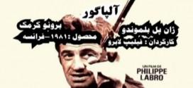 فیلم سینمایی آلپاگور (دوبله فارسی)