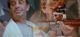 فیلم سینمایی حرفه ای (دوبله فارسی)