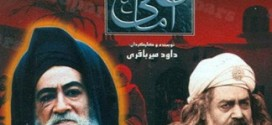 سریال امام علی ع ۱۳۷۳