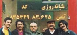 سریال آژانس دوستی ۱۳۷۸
